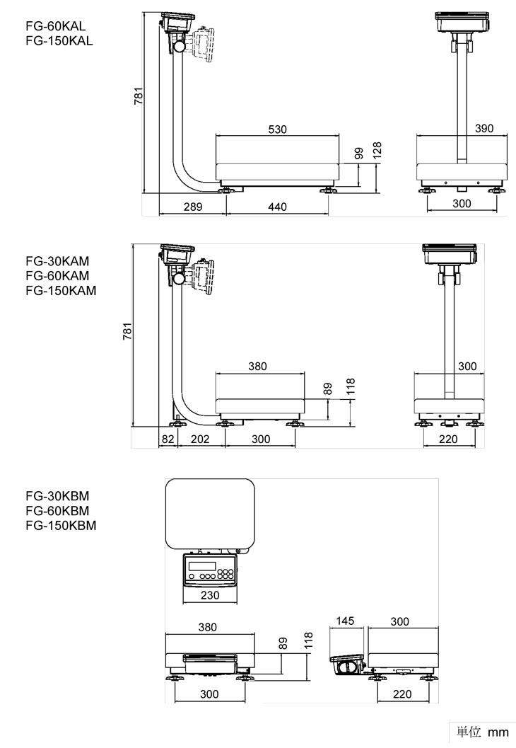デジタル台はかりFGシリーズの寸法図