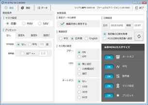 CR-20のPCアプリ