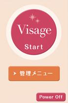 Visage Top画面