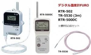遠隔モニター用浴槽用温度計 FUROシリーズ