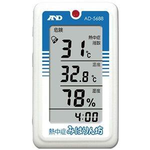 熱中症指数モニター AD-5688(熱中症みはりん坊)【A&D】