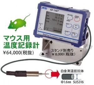 マウス用動物温度記録計セット