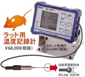ラット用動物温度記録計セットAD-1687+AX-KO4747-100