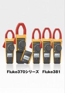 Fluke373・FLUK374・FLUKE375・FLUKE376クランプメーター