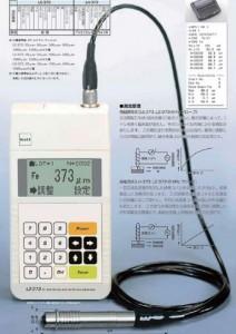ケツト科学研究所 電磁膜厚計LE-373