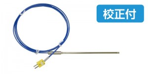 高温用シースK熱電対(校正書類つき)