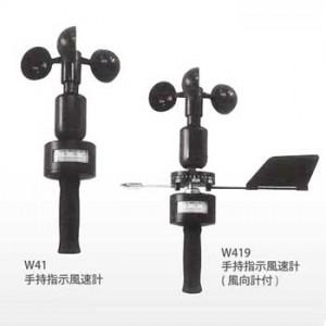 手持指示風速計・風向風速計 W41/W419