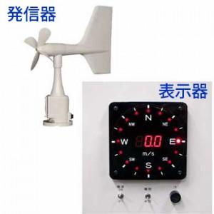 デジタル風向風速器 KWV620