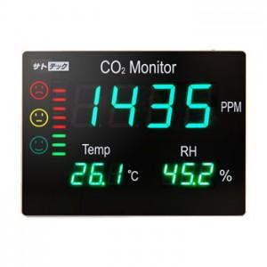 サトテック 大型CO2表示器HJ-CO2-LED75 アラームで換気をお知らせ(新型コロナウイルス換気対策モニター)