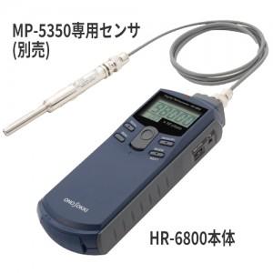 小野測器 HR-6800 高速タイプ非接触式ハンディタコメータ