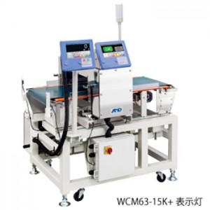 A&D 金属検出機・ウェイトチェッカ一体型 WCM63シリーズ