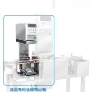 A&D 底面専用金属検出機 CS2-FC100(食品生産ライン用容器に沈殿した金属の検出が可能)
