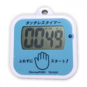 非接触式タイマーTM-2020(手洗い用タイマー/キッチンタイマー)