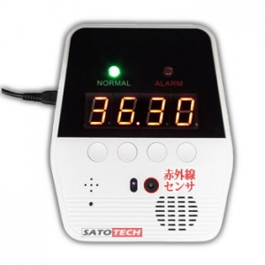 サトテック高速応答非接触型温度計測器サーモスピークHJ-QUIQ 新型コロナ感染対策