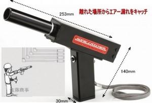ソニックキャッチャー空気圧漏れ検知器ITC-00A