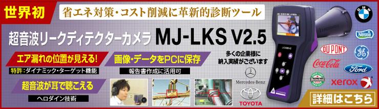 超音波リークディテクタカメラ MJ-LKS V2.5