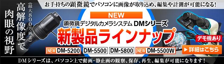 DM5000シリーズ新製品ラインナップ